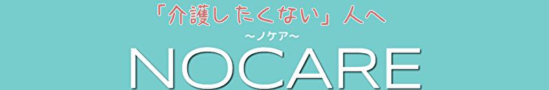NOCARE(ノケア)~「介護したくない」を支える~
